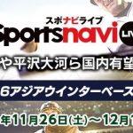 【2016】ウインターリーグ放送一覧とネット中継(無料)で見る方法-スポナビライブ