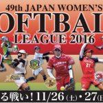 【2016年】ソフトボール決勝トーナメントの中継をネット(無料)で見る方法ースポナビライブ