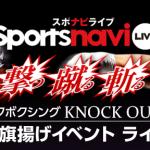 キックボクシング『KNOCK OUT 』放送一覧とネット中継(無料)で見る方法-スポナビライブ