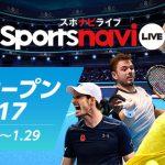 全豪オープンテニス2017|テレビ放送日程とネット中継【無料】で見る方法−スポナビライブ