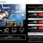 【スポナビライブ】料金変更で3月15日までに登録しないと月額料金が2倍に!