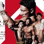 キックボクシング『KNOCK OUT 』テレビ放送一覧とネット中継(無料)で見る方法-スポナビライブ