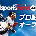プロ野球オープン戦2017|テレビ・ネット中継一覧と【無料】見る方法−放送日程も!