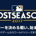 メジャーリーグ2017|テレビ中継一覧とネット放送【無料】で見る方法