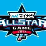 プロ野球オールスター中継2017|テレビ・ネット放送日程と【無料】で見る方法