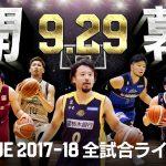 Bリーグ放送2017 テレビ・ネット中継一覧と【無料】で試合をみる方法