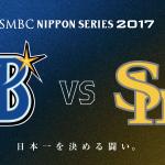 日本シリーズ中継2017|テレビ・ネット放送一覧と【無料】で見る方法
