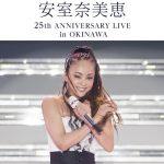 安室奈美恵WOWOW|ライブ中継・動画などの放送をぜ〜んぶ無料でみる方法-2018年版