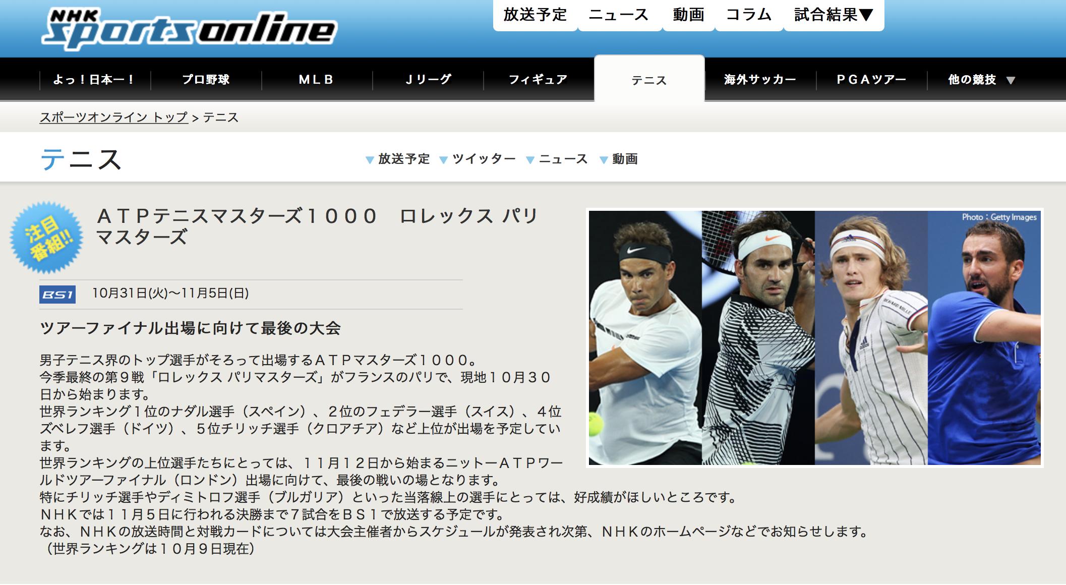 男子テニスATPツアー|テニス|スポーツ | WOWOWオンライン