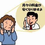 【まとめ】NTT代理店などの迷惑な電話勧誘・訪問販売を止める方法