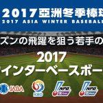 ウインターリーグ中継2017|テレビ・ネット放送一覧と【無料】で見る方法-野球スポナビライブ