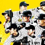 阪神タイガース2017|春季キャンプのテレビ&ネット中継と無料で見る方法