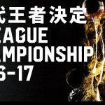決勝!栃木ブレックスvs.川崎ブレイブサンダースのテレビ放送日程とネット中継