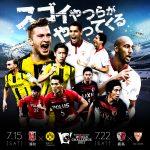 【浦和レッズvsドルトムント】テレビ・ネット放送!Jリーグワールドチャレンジ