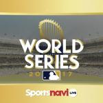 ワールドシリーズ中継2017|テレビ・ネット放送一覧と【無料】でみる方法