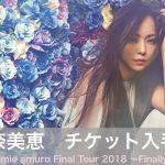 安室奈美恵×Hulu|ライブコンサート2018のチケットを無料入手する方法−5大ドームツアー