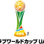 クラブワールドカップ放送2017|テレビ・ネット中継と【無料】で見る方法-Hulu