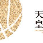 バスケ天皇杯2018決勝|千葉vs三河テレビ放送とネット中継【無料】みる方法